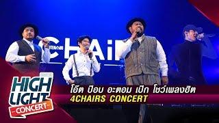 โอ๊ต ป๊อบ อะตอม เป๊ก แชร์ความฮ๊อต รวมเพลงฮิต ใน 4CHAIRS Concert