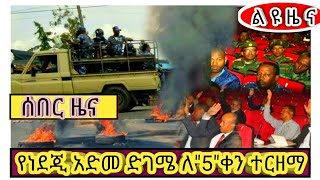 Ethiopia: Latest Ethiopian news today March 21, 2018