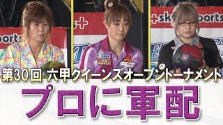 【プロに軍配】第30回 六甲クイーンズオープントーナメント 決勝ステップラダー