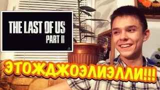The Last of Us part 2 РЕАКЦИЯ НА ТРЕЙЛЕР!!! Trailer reaction!!
