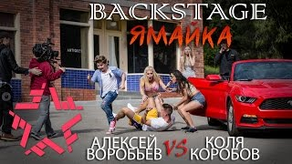 Download Алексей Воробьев feat. Коля Коробов - Ямайка (Backstage) Mp3 and Videos