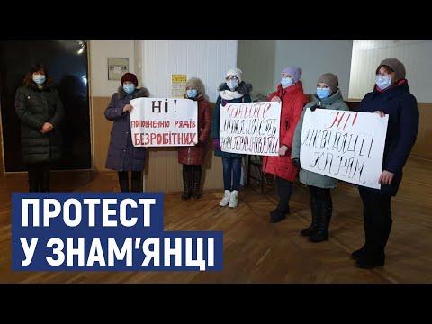 Суспільне Кропивницький: У Знам'янці вдруге протестували проти закриття аптек