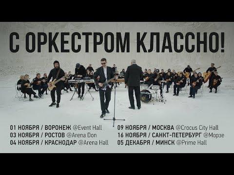 Noize MC — С Оркестром Классно!