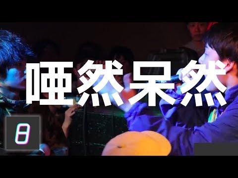 【字幕保存版】ゴギガギガギゴ(9for) vs ミメイ | 日本語ラップCOM