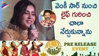Venky Mama Pre Release Event | Naga Chaitanya | Telugu Filmnagar