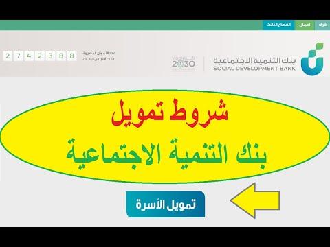 شروط تمويل بنك التنمية الاجتماعية قرض الأسرة عبر موقع البنك الرسمي Sdb Gov Sa Youtube