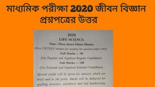 Madhyamik life science  question paper solved 2020//answer key