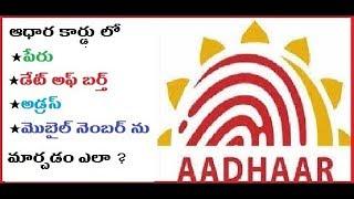 UIDAI - How to Update Aadhaar Card details online [ telugu ]