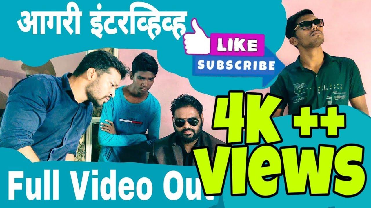 आगरी इंटरव्हिव्ह FULL VIDEO | aagri koli comedy |  video by Rahul Rane and team