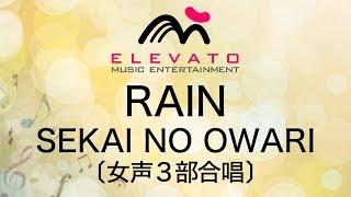 EMF3-0034 RAIN/SEKAI NO OWARI〔女声3部合唱〕