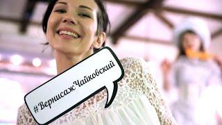 Свадебный вернисаж в г  Чайковский 23 04 2017