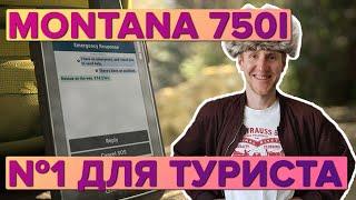Обзор на Туристический навигатор Garmin Montana 750i