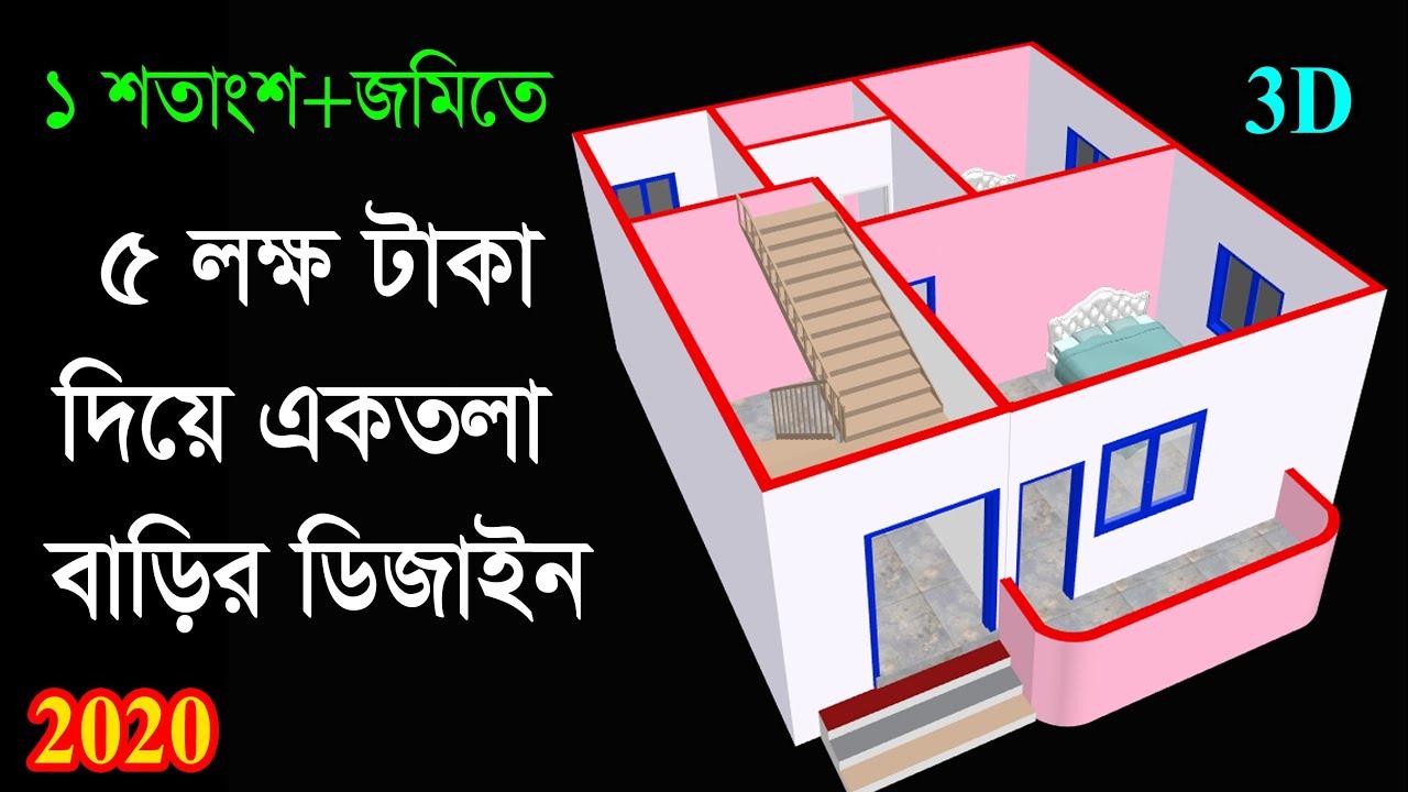 1 শতাংশ  জমিতে একতলা বাড়ির ডিজাইন। House Design Bangla, Hossain Steel