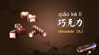 Chinese Vocabulary Food - 巧克力 qiǎo kè lì - chocolate (HSK 4)