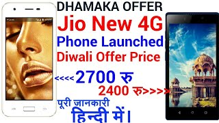 LYF C459 & LYF C451 only in 2400 & 2700 rs | Jio Phone Diwali Dhamaka Offer || All Info in Hindi.