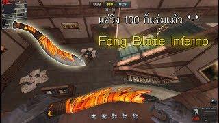 [ PB ] - Fang Blade inferno By. l3lackLotus