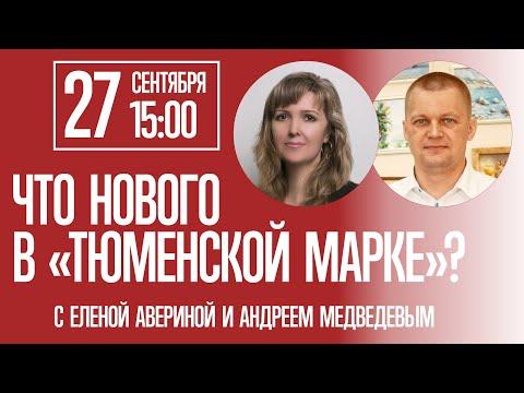 """Что нового в """"Тюменской марке"""", расскажут Елена Аверина и Андрей Медведев"""
