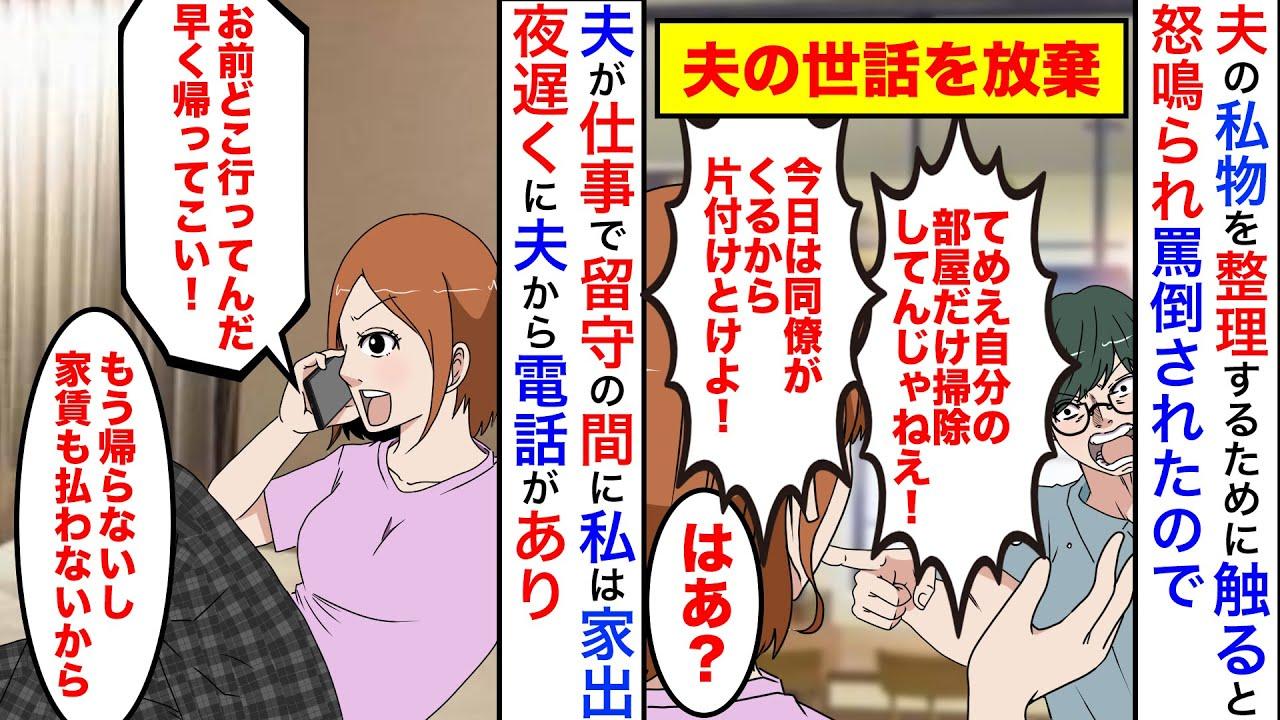 【漫画】「汚い手で俺の物に触れるんじゃねえ」亭主関白夫の私物に触れると汚らわしいと怒鳴られる。次触れたら弁償と言われたので夫の身の回りの事を全て放棄すると【マンガ動画】【スカッと】