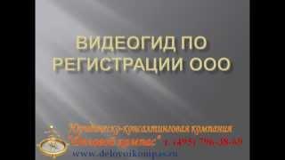 Регистрация ООО - видеогид(, 2012-07-22T20:49:46.000Z)