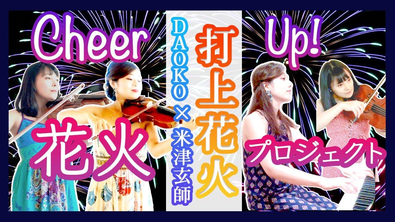 【打上花火】プロの音楽家が演奏で全国の花火師さんにエールを送る| Cheer up!花火プロジェクト | Uchiage Hanabi of DAOKO & Kenshi Yonezu