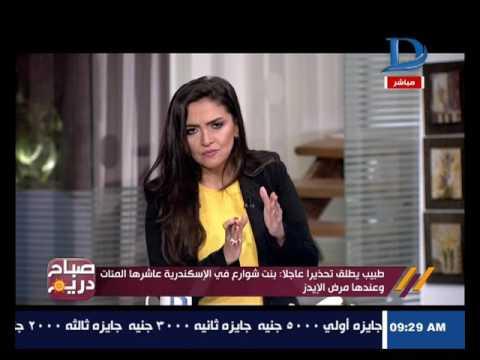 صباح دريم | طبيب يطلق تحذيرا عاجلا: بنت شوارع في الإسكندرية عاشرها المئات ومريضه بالإيدز