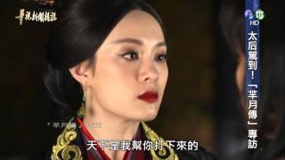 【太后駕到 羋月傳專訪】華視新聞雜誌 2016.04.15