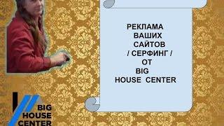 Отзыв Ларисы Беликовой о компании Big House Center. Как можно заработать деньги в интернет