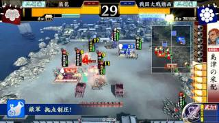 【戦国大戦】島津の采配VS継承大ふへん【Ver2.01B】
