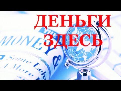 Видео Онлайн игра 60 секунд на русском