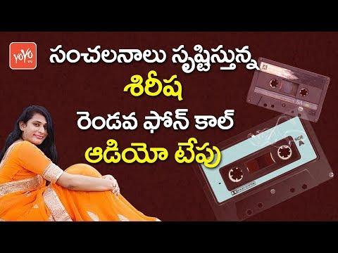 సంచలనం సృష్టిస్తున్న శిరీష రెండవ ఆడియో టేప్ | Beautician Sirisha Phone Call Audio Tape | YOYO TV