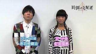 TVアニメ『時間の支配者』釘宮理恵さん、赤羽根健治さんビデオコメント 釘宮理恵 動画 30