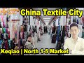 Shaoxing Keqiao Textile Wholesale Market | Keqiao Light Textile Market
