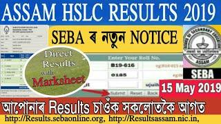 SEBA ৰ পৰা আহিল গুৰুত্বপূৰ্ণ NOTICE //কেনেকৈ চাব আপোনাৰ HSLC RESULTS সকলোতকৈ আগত //HSLC results 2019