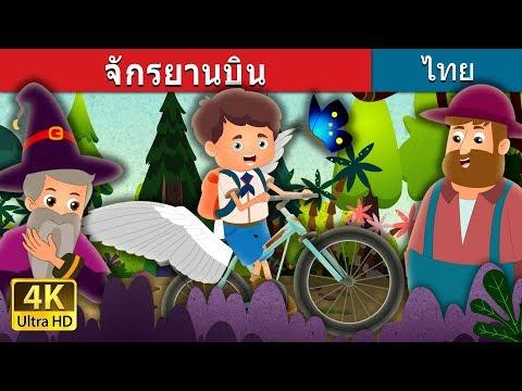 จักรยานบิน | The Flying Bicycle Story in Thai - วันที่ 24 Oct 2019