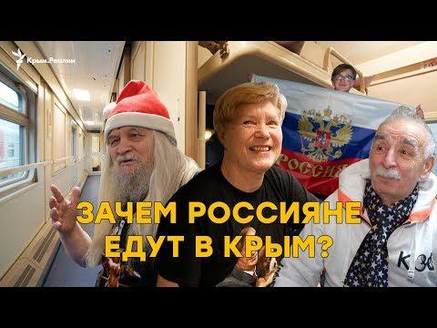 Двое суток в пути: зачем россияне едут в Крым на поезде