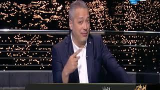 آخر النهار| تامر أمين لـ رمضان صبحي: هتلف تلف وهتعمل زي الحضري