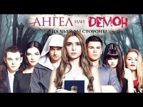 Сериал Ангел или демон - Videomore