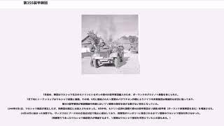 第3SS装甲師団