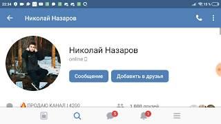 Очень хорошие люди в ВКонтакте или как легко обмануть человека