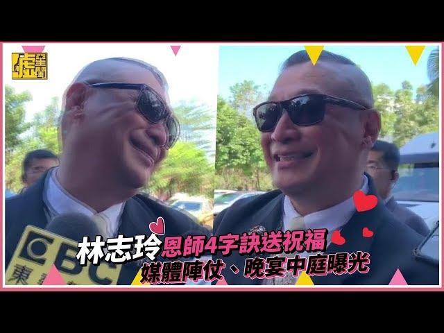 林志玲恩師4字訣送祝福 媒體陣仗晚宴中庭曝光
