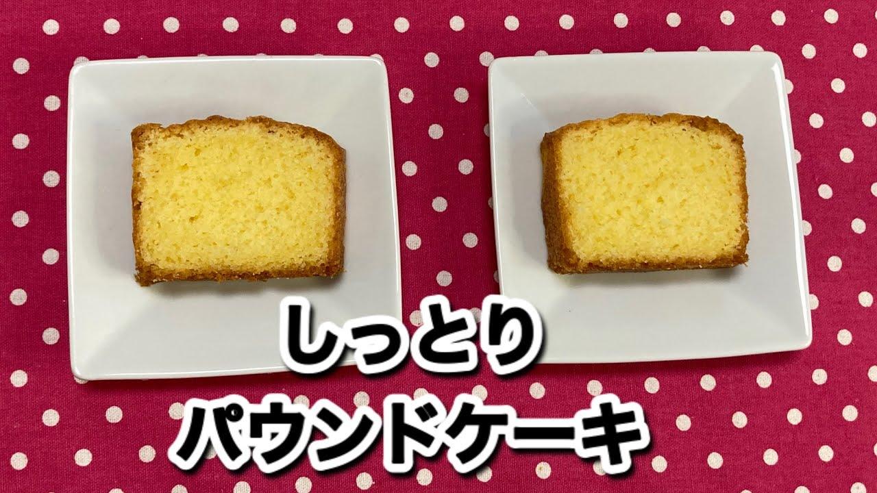 失敗ゼロ!しっとりパウンドケーキの基本の作り方(プレーン味)