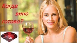 Признаки готовности вина-основной прозрачность