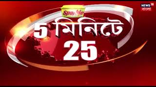 5 Minute 25 | First Spell of Rains Cripples Mumbai