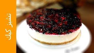 بلوبيرى تشيز كيك سهلة سريعة و مزبوطة Blueberry Cheesecake من وصفات علا الحاج Youtube