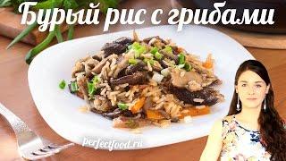 СЫТНО! Бурый рис с грибами - постный (веганский) рецепт