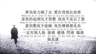 Download Video 林俊傑 JJ Lin – 不為誰而作的歌 Twilight Lyrics MP3 3GP MP4