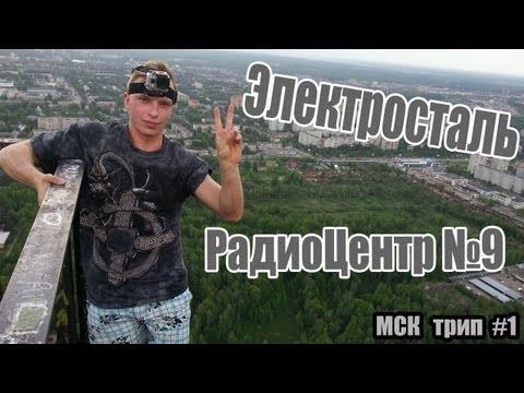Сталк с МШ. Электросталь. Радиоцентр №9 взглядом МШ