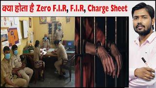क्या होती है, कैसे दर्ज कराएं जीरो एफआईआर | What is ZERO F.I.R | F.I.R