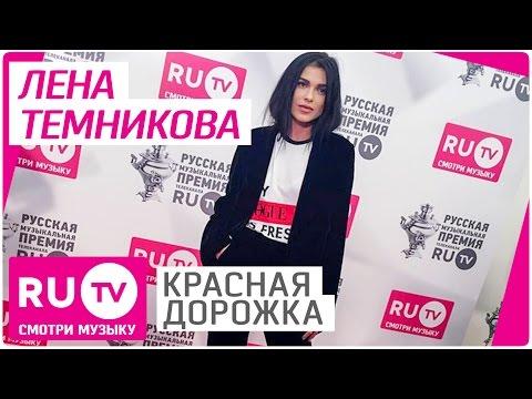Лена Темникова на Красной дорожке VI премии RU.TV