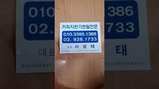 서울시 경기도 미니원두커피자판기 렌탈 판매